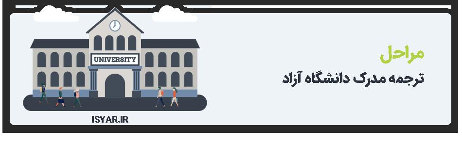 ترجمه مدارک دانشگاه آزاد