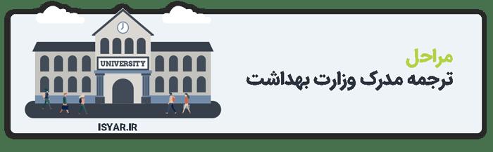 ترجمه مدرک وزارت بهداشت