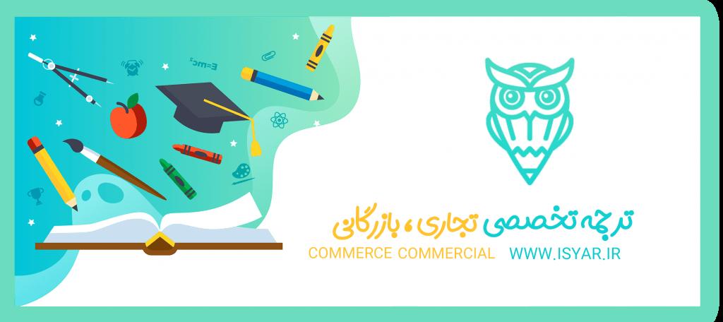 ترجمه تخصصی تجاری و بازرگانی