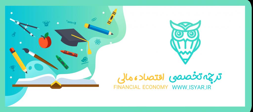 ترجمه تخصصی اقتصاد و مالی