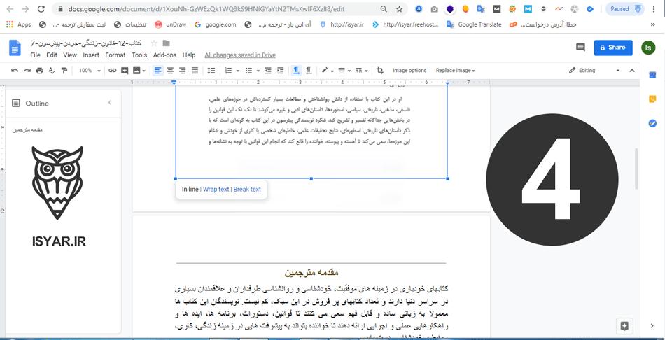 آموزش تبدیل عکس به فایل ورد
