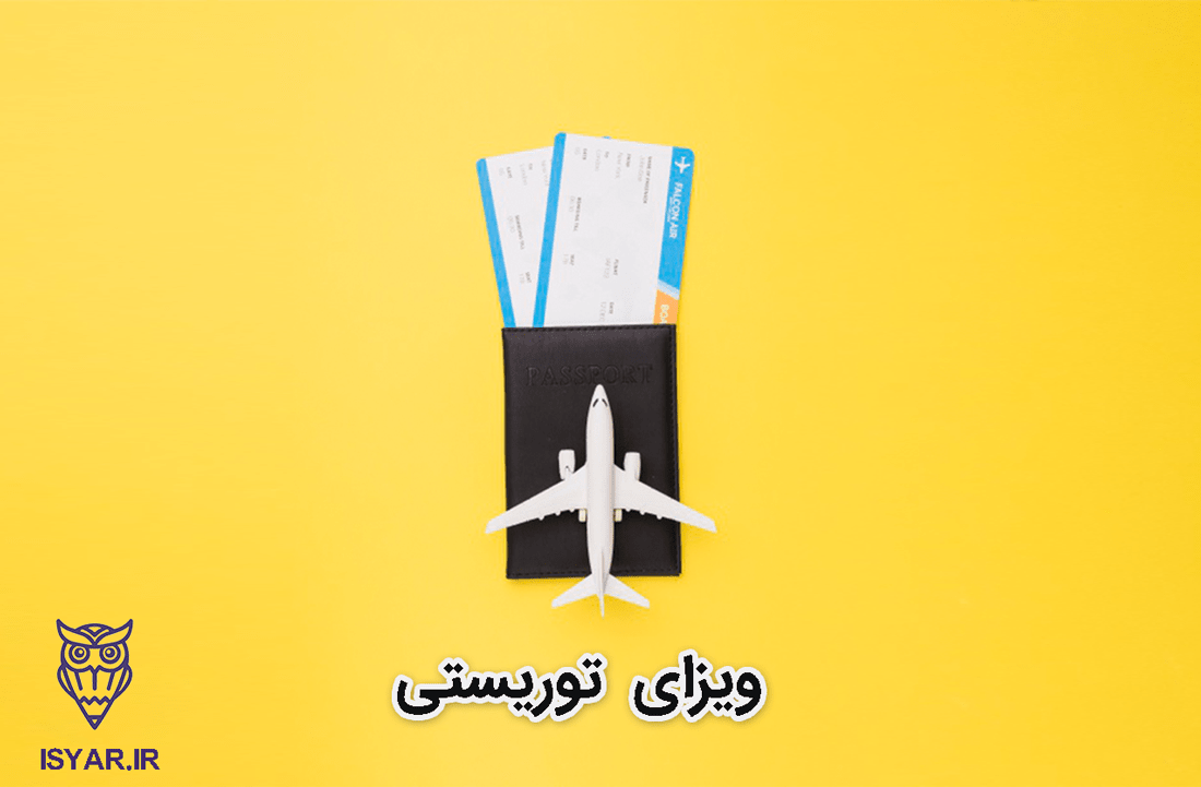 ویزای مسافرتی