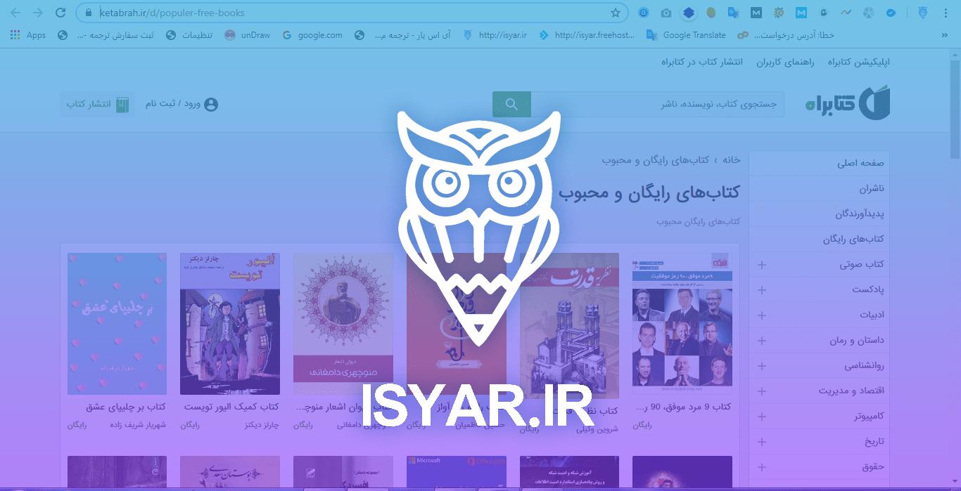 معرفی سایت کتابهراه