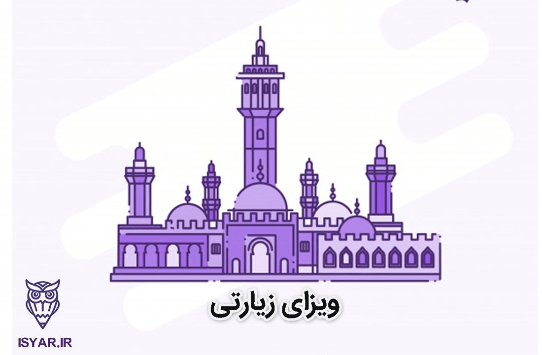 ویزای زیارتی