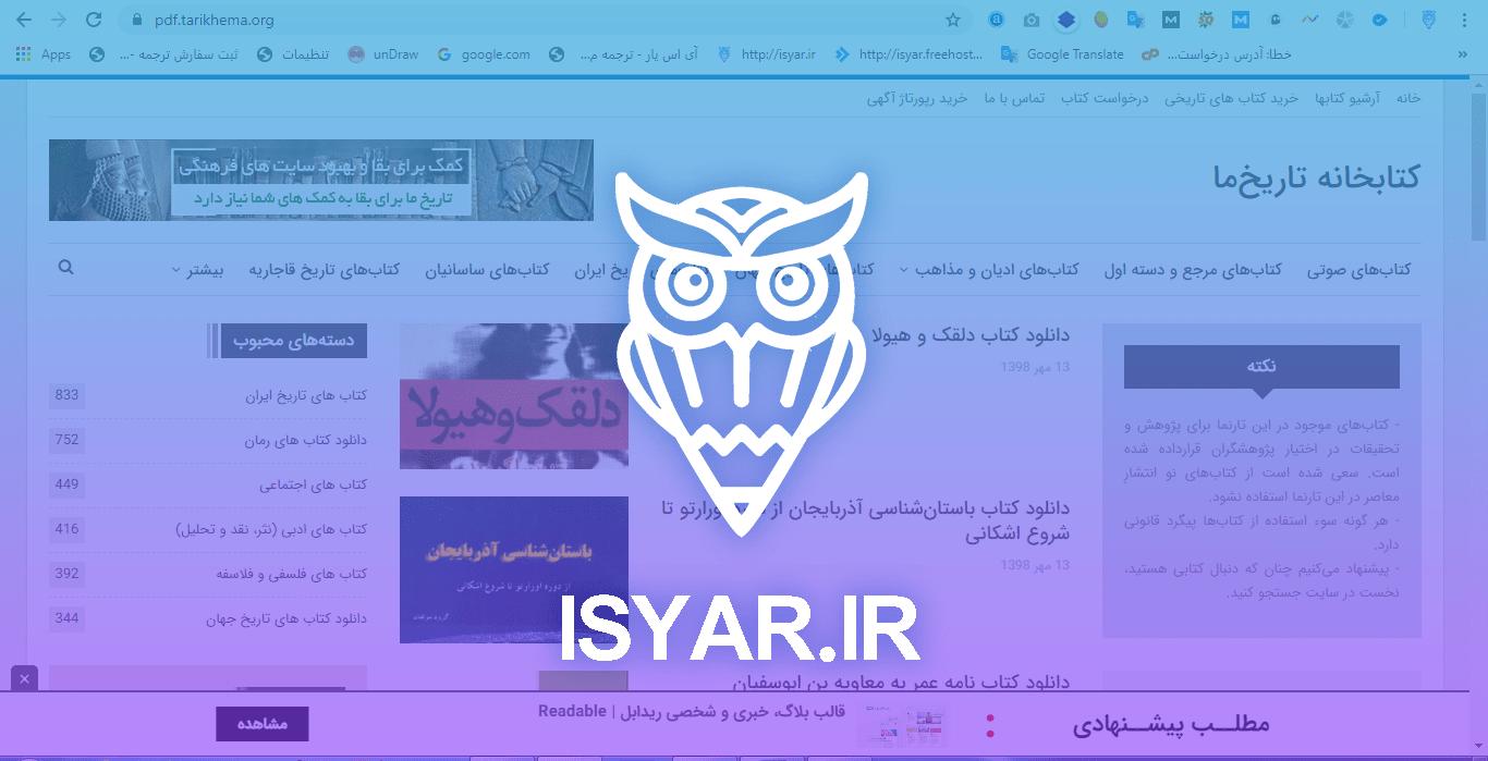 معرفی سایت کتابخانه تاریخما