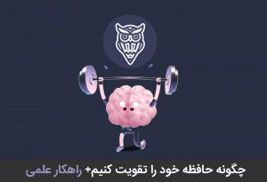 تقویت عملی حافظه