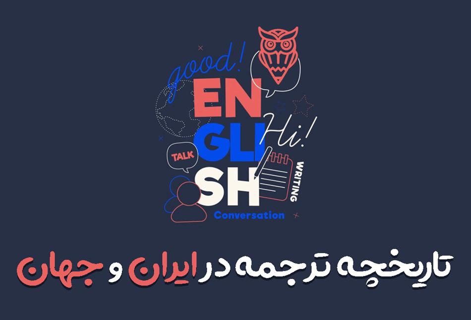تاریخچه ترجمه در ایران و جهان