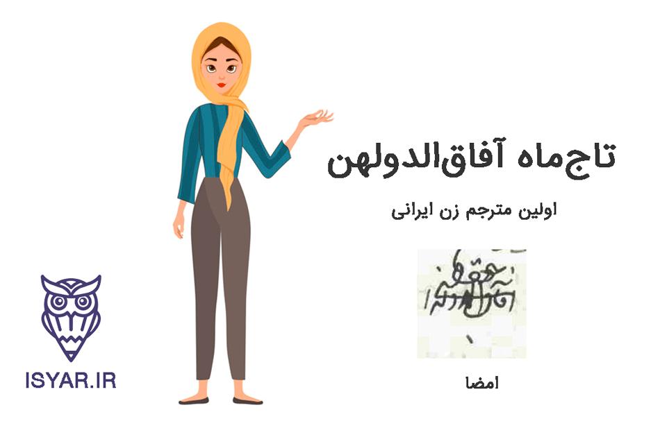 اولین مترجم زن ایرانی