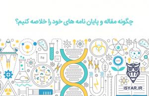 خلاصه نویسی پایان نامه