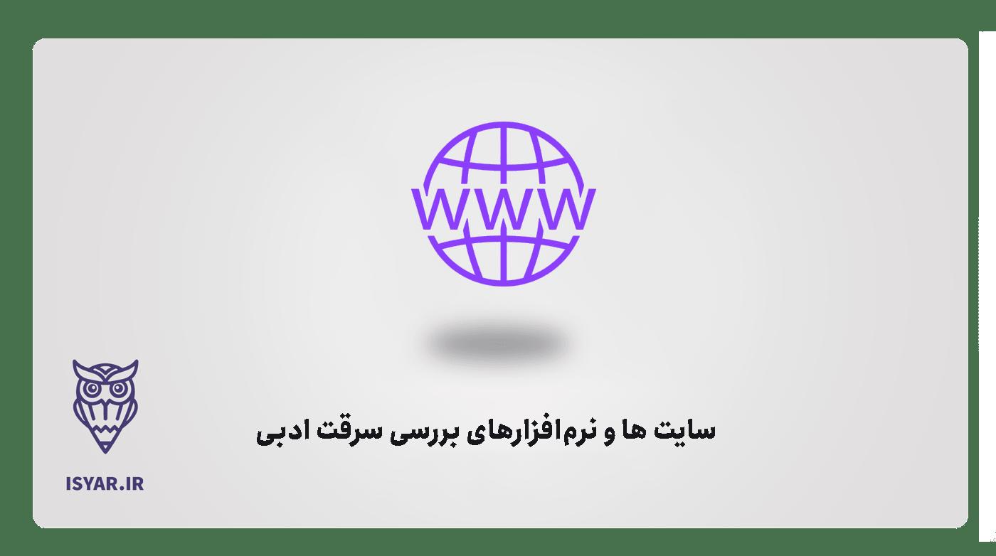 سایت ها و نرمافزارهای بررسی سرقت ادبی