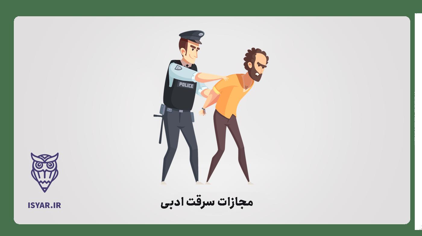 مجازات سرقت ادبی