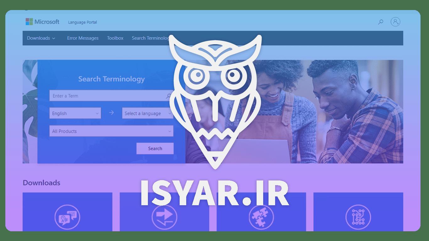 ابزار آنلاین برای مترجمین رشته کامپیوتر