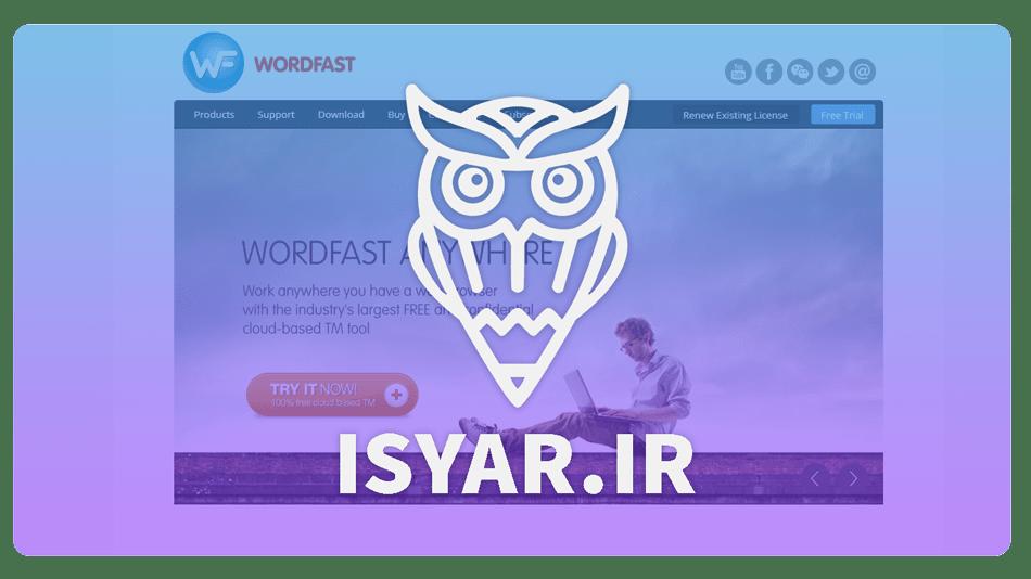 بررسی ابزار WordFast Pro