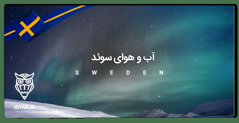 آب هوای سوئد