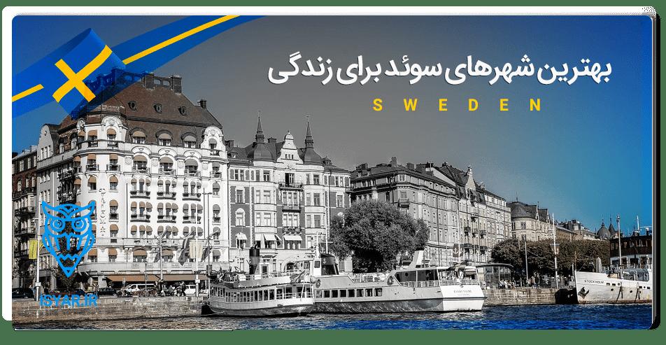 بهترین شهر سوئد برای زندگی