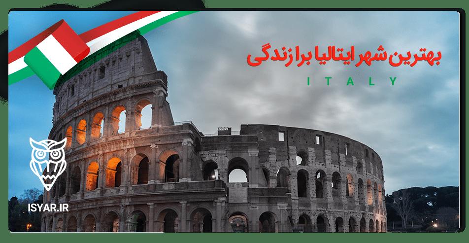 بهترین شهر ایتالیا برا زندگی