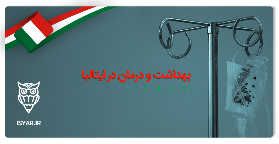 بهداشت و درمان در ایتالیا