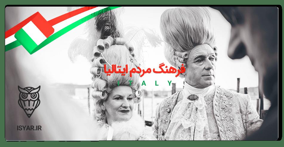 فرهنگ مردم ایتالیا