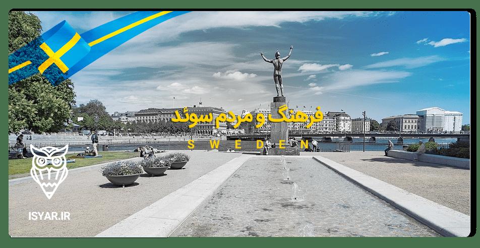 فرهنگ و مردم سوئد