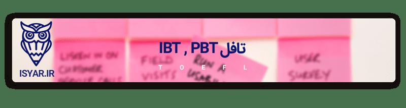 تافل PBT . IBT