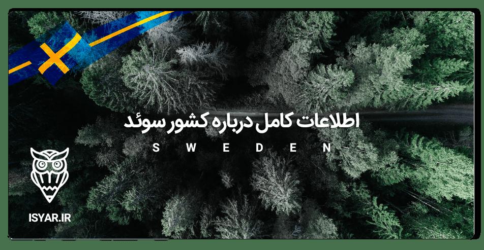 اطلاعات درباره سوئد