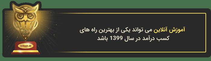 آموزش آنلایش یکی از بهترین راه هاس کسب درامد در سال 1399