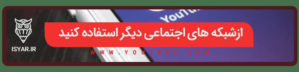 فوت فن کوزه گری یوتیوب - استفاده از شبکه های اجتماعی دیگر در یوتیوب