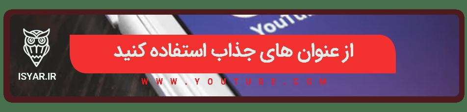 فوت فن کوزه گری یوتیوب - عنوان جذاب برای ویدیو ها