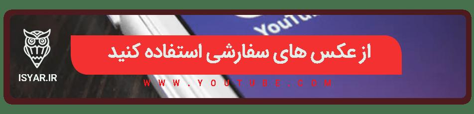 فوت فن کوزه گری یوتیوب - استفاده از عکس سفارشی در یوتیوب