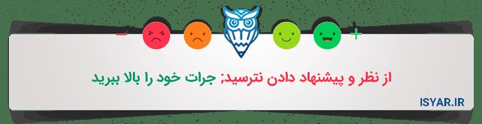 گام هشتم در زمینه بالا بردن کیفیت ترجمه- به انتقاد ها و پیشنهاد ها توجه کنید
