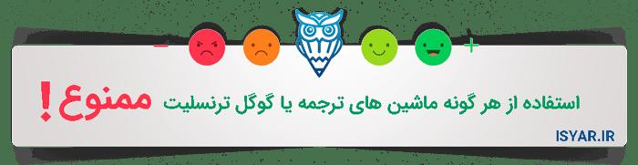 گام پنجم در زمینه بالا بردن کیفیت ترجمه - استفاده نکردن از ترنسلیت در ترجمه