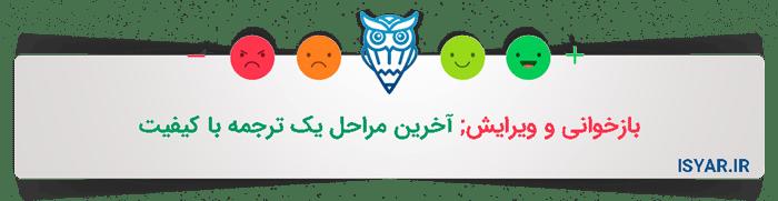 گام هفتم در زمینه بالا بردن کیفیت ترجمه - بازخوانی و ویرایش فایل های ترجمه