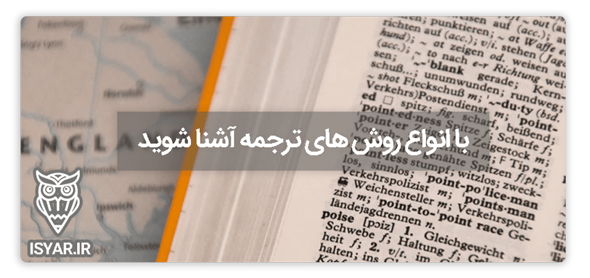با انواع روش های ترجمه آشنا شوید