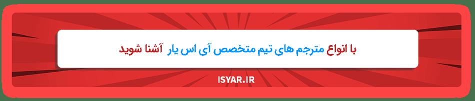 آشنایی با انواع مترجم در آی اس یار