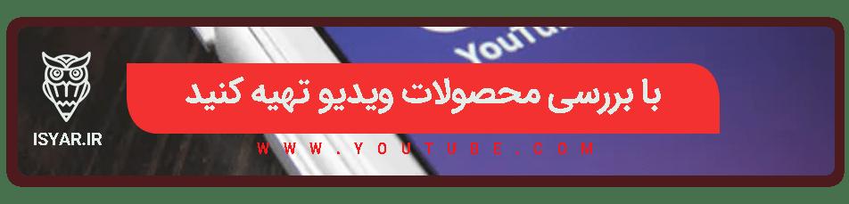فوت فن کوزه گری یوتیوب - نقد بررسی در یوتیوب