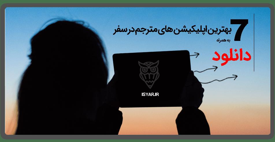 7 نرم افزار برتر ترجمه برای سفر + دانلود