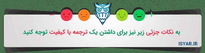 چند نکته در بهبود کیفیت ترجمه