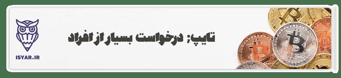 بعد از قیمت گذاری فایل ترجمه باید به صورت فایل تایپ شده تحویل دهید