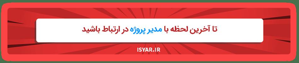 مدیریت پروژه ترجمه