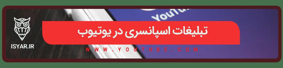 فوت فن کوزه گری یوتیوب - تبلیغات اسپانسری در یوتیوب