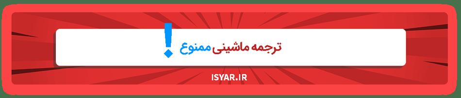 ترجمه ماشینی ممنوع