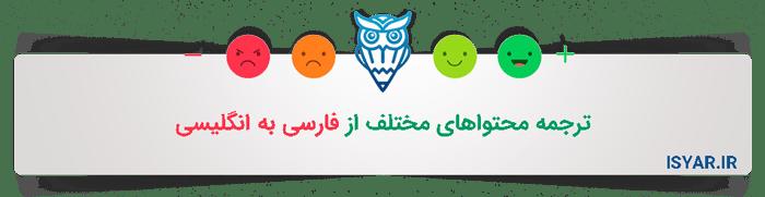 بالا بردن کیفیت ترجمه های فارسی به انگلیسی