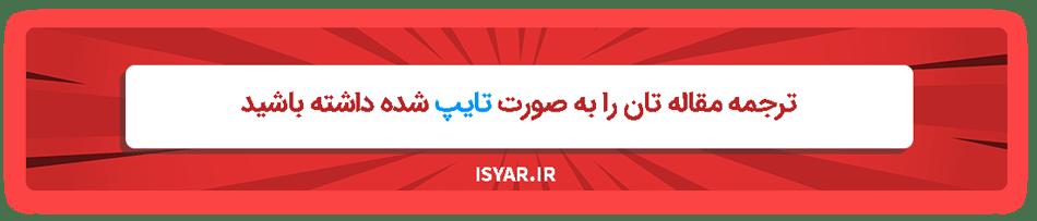ترجمه به صورت تایپ شده