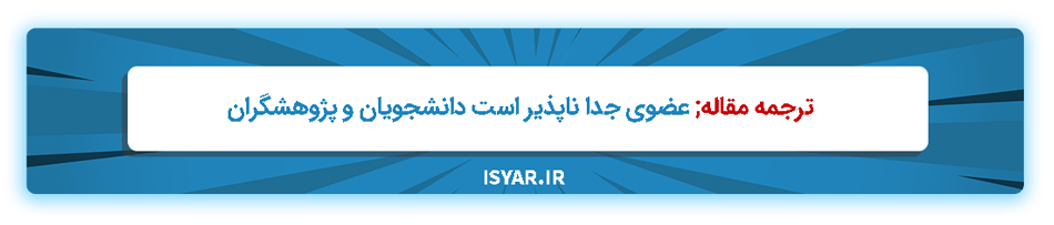 ترجمه مقاله برای دانشجویان و پژوهشگران