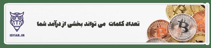 تاثیر تعداد کلمات در قیمت گذاری ترجمه