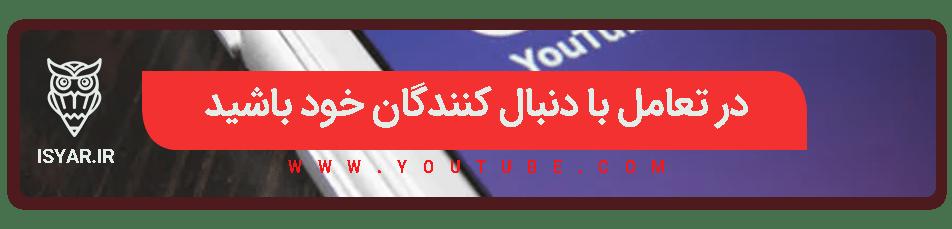 فوت فن کوزه گری یوتیوب - تعامل با دنبال کننده ها در یوتیوب
