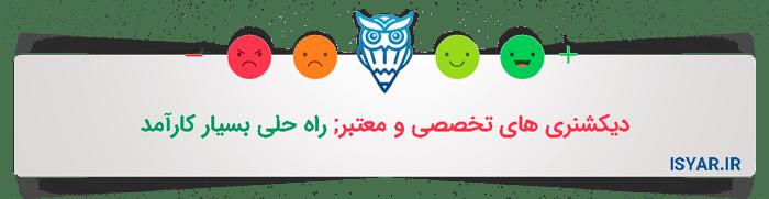 گام چهارم در زمینه بالا بردن کیفیت ترجمه - استفاده از دیکشنری های تخصصی رشته ها برای ترجمه