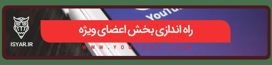فوت فن کوزه گری یوتیوب- راه اندازی بخش اعضا ویژه