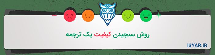 راهنمای بهبود کیفیت ترجمه - روش های سنجیدن کیفیت ترجمه