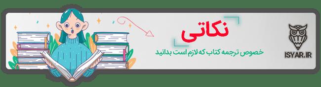 مراحل ترجمه و چاپ کتاب - نکاتیدر خصوص ترجمه کتاب که لازم است بدانید